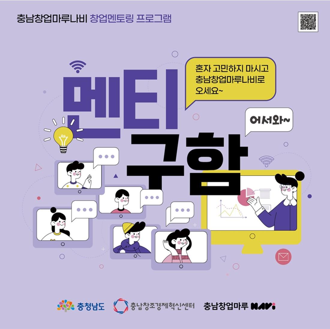 충남창업마루나비 멘토링 프로그램 멘티 모집