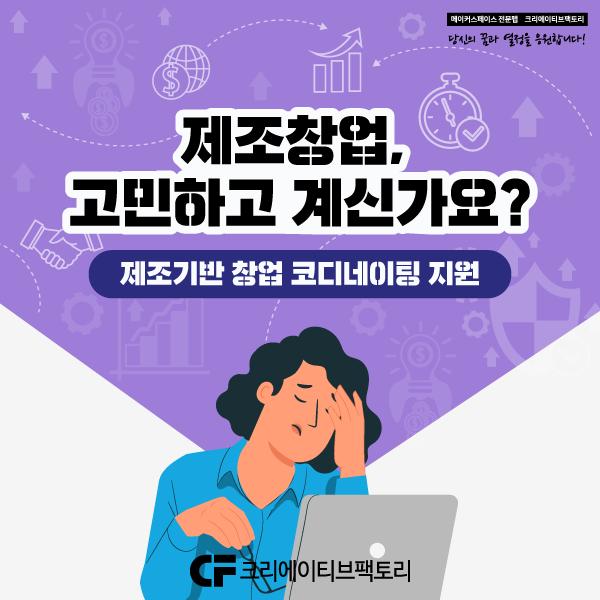 [경북대]제조기반 창업 코디네이팅 지원