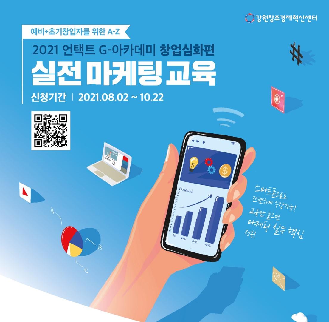 언택트 G-아카데미 창업심화(마케팅 교육) 교육