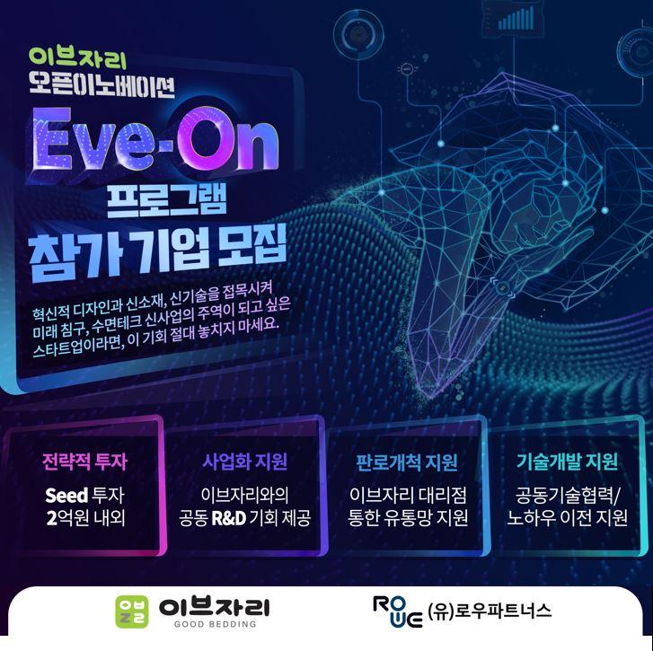 이브자리 오픈이노베이션「Eve-On 프로그램」