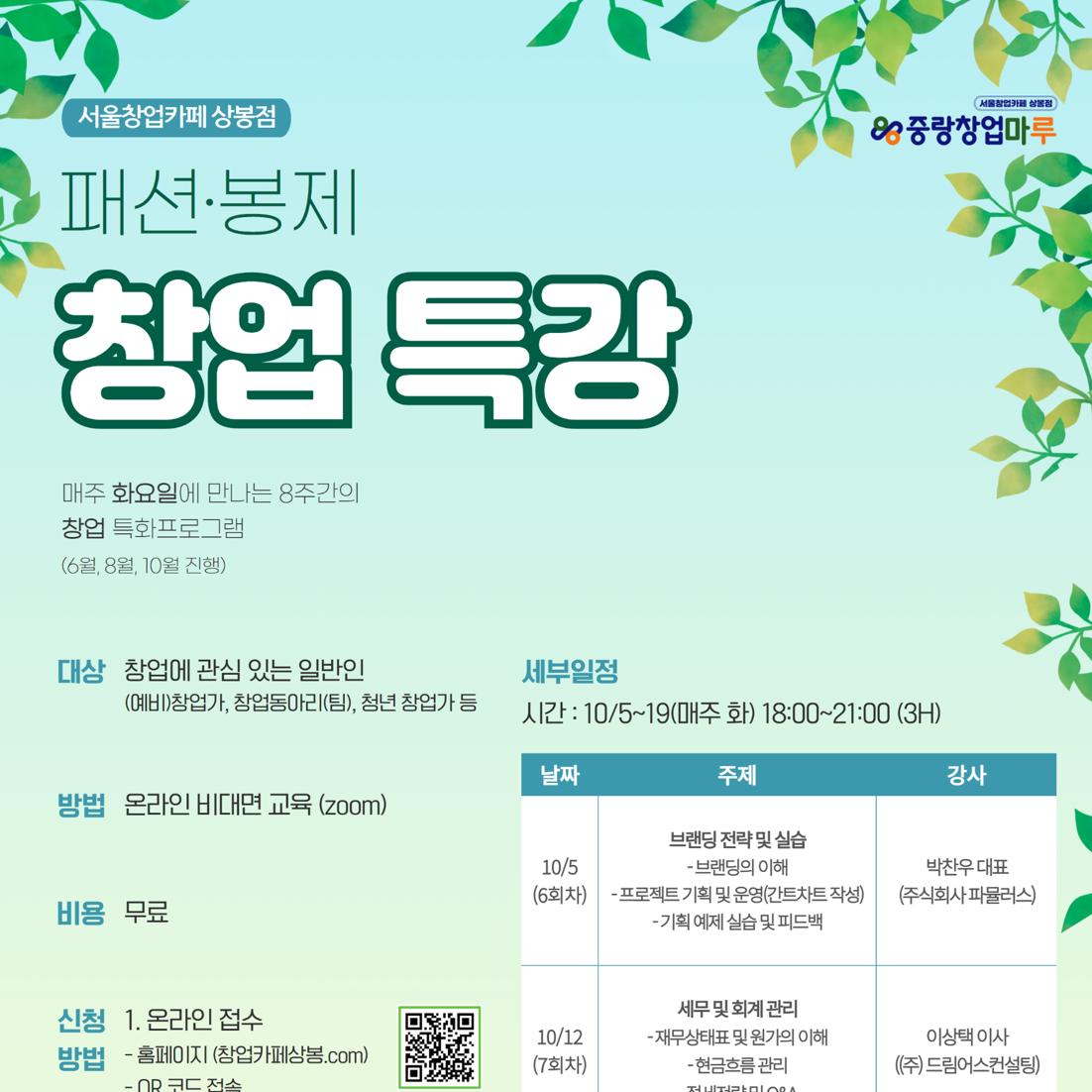 [서울창업카페 상봉점] 패션·봉제 창업 특강 6~8회차