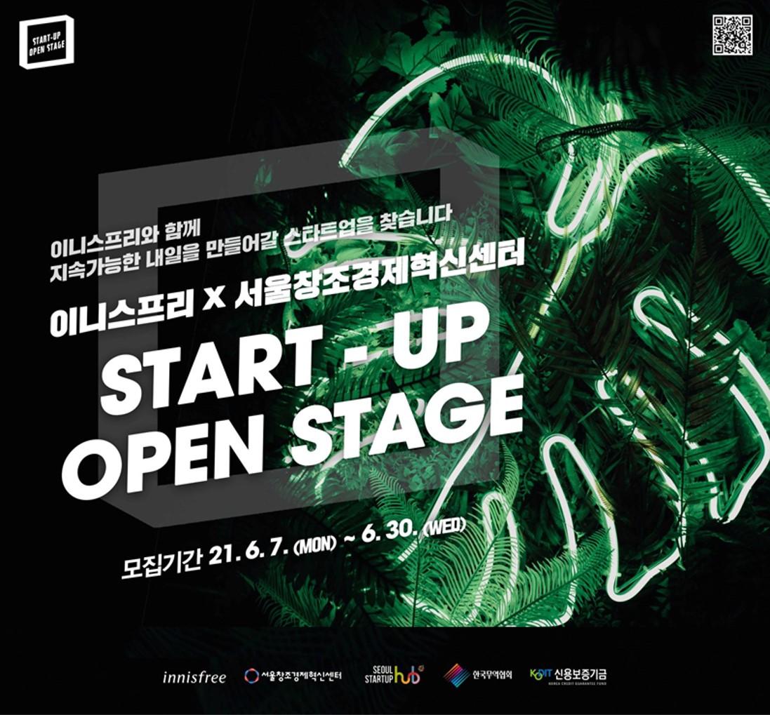 이니스프리 x 서울혁신센터 스타트업 오픈 스테이지 밋업