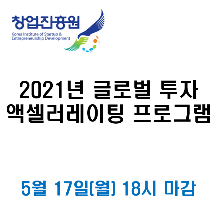 2021년 글로벌 투자 액셀러레이팅 프로그램