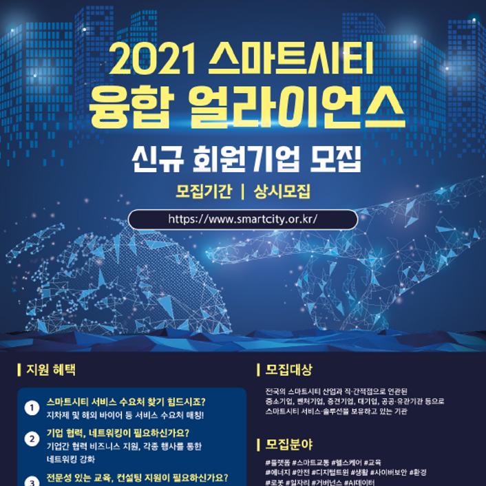 스마트시티 융합 얼라이언스 신규 모집