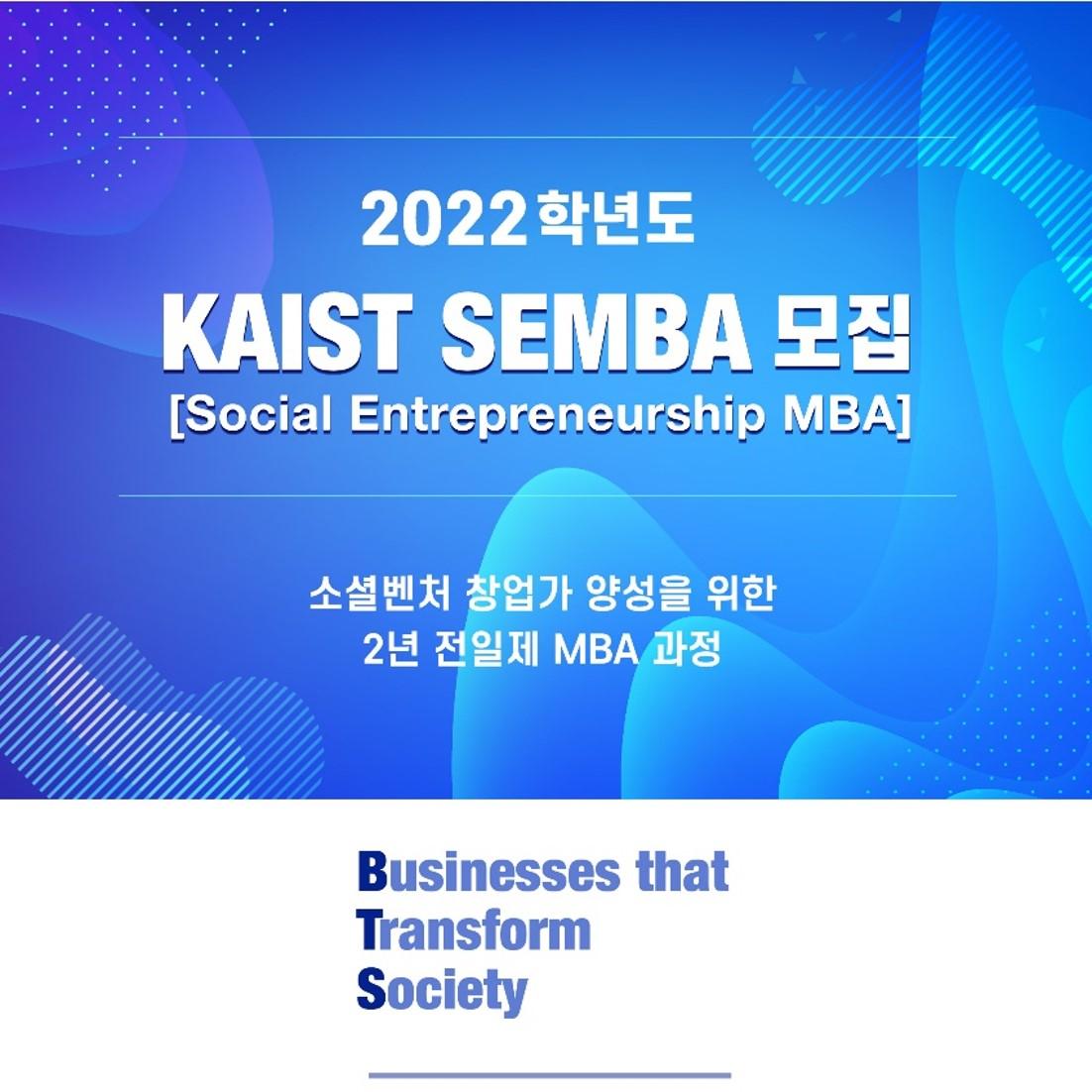 2022 KAIST SE(Social Entrepreneurship) MBA 모집