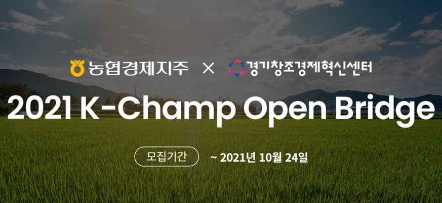 K-Champ Open Bridge with 농협경제지주