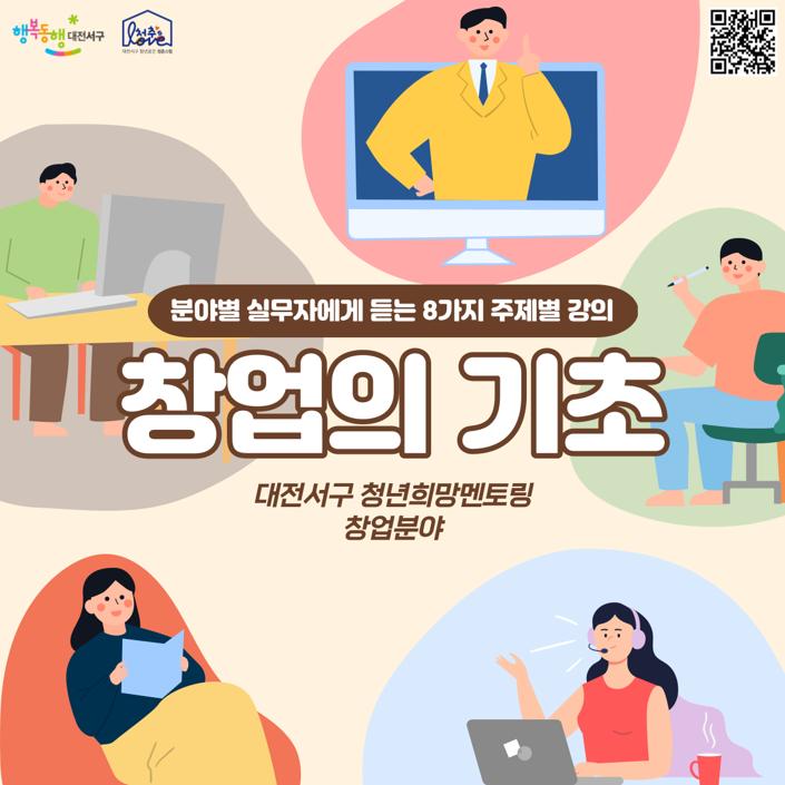 청년희망멘토링 - 8가지 주제별 창업 실무 온라인강의