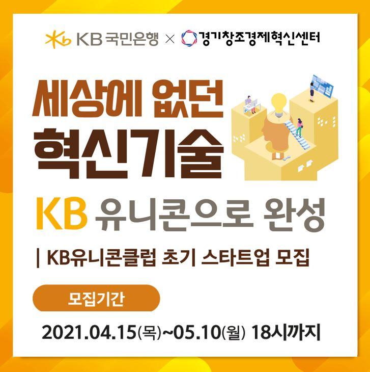 KB유니콘 클럽 참가 기업 모집