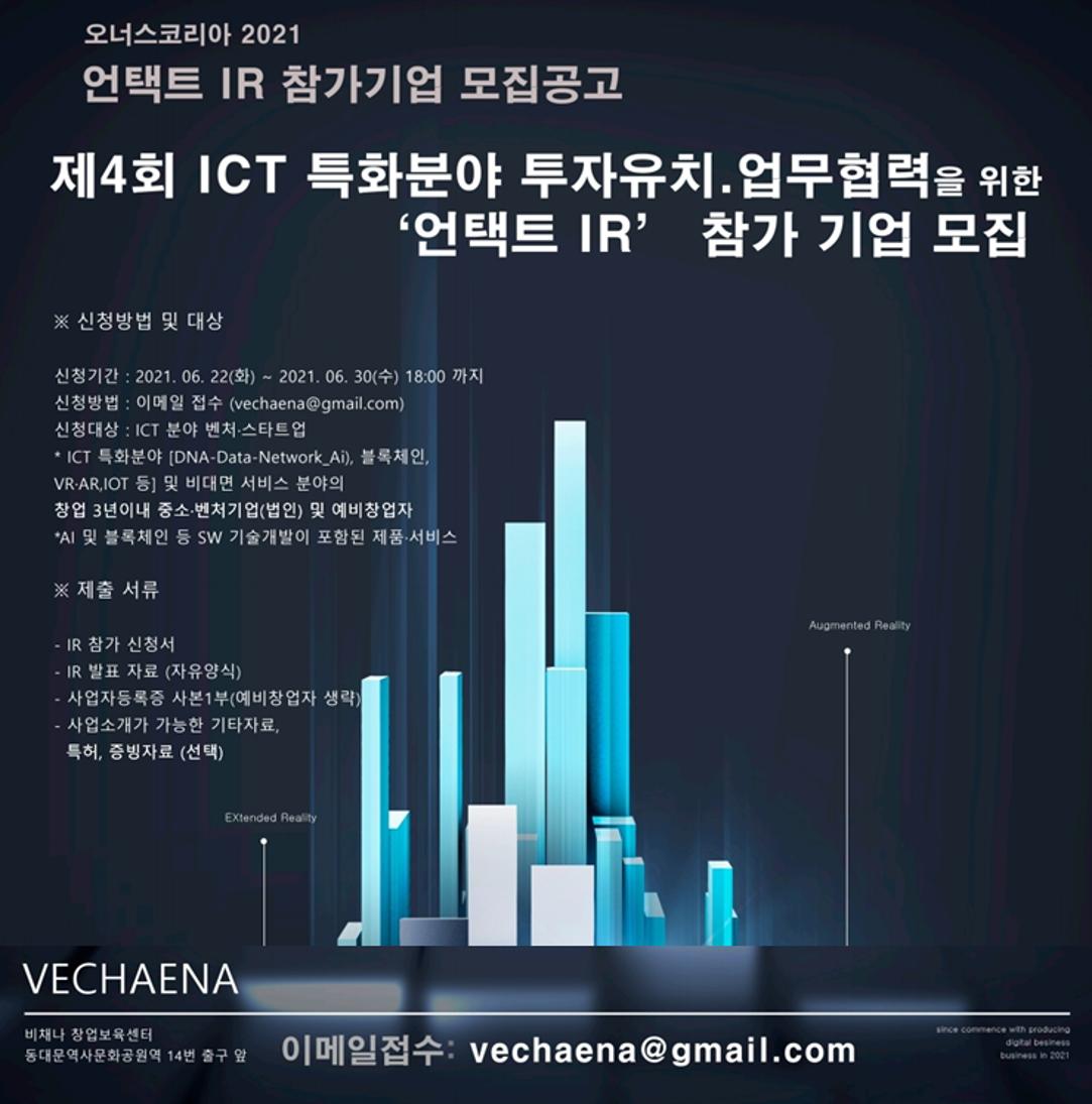 오너스코리아 ICT 특화분야 '언택트 IR'