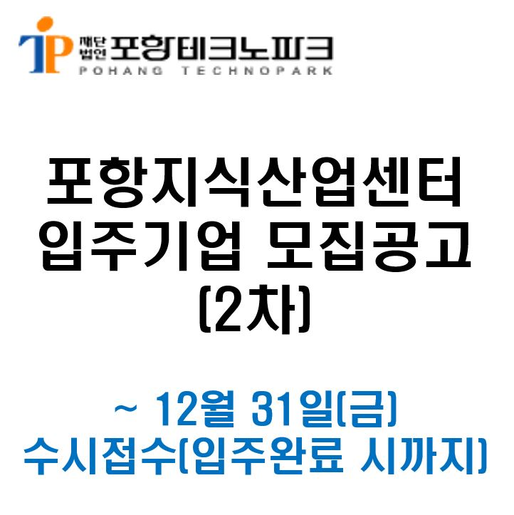 포항지식산업센터 입주기업 모집공고(2차)