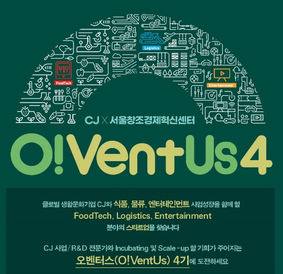 오벤터스(O!VentUs) 4기 모집