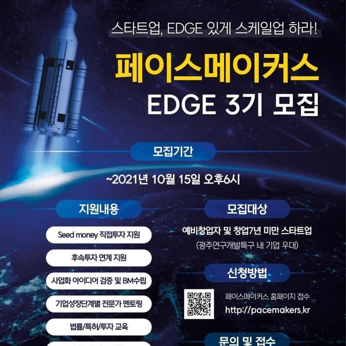 페이스메이커스 EDGE Program 3기 모집
