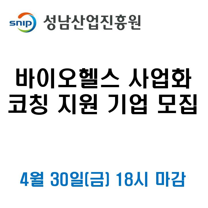 바이오헬스 사업화 코칭 지원 기업 모집