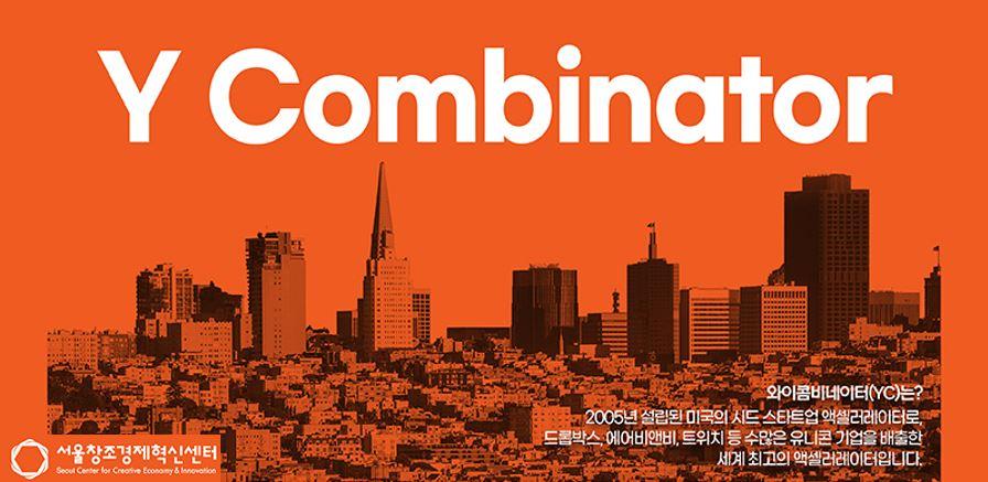 Y Combinator 합격 지원 프로그램 참가기업 모집
