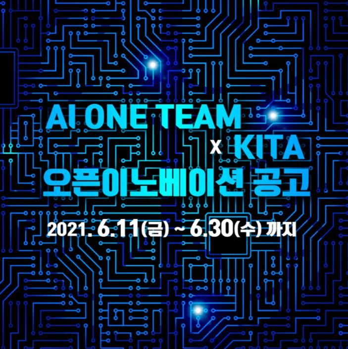 AI One Team X KITA 스타트업 오픈이노베이션 모집