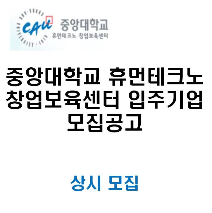 중앙대 휴먼테크노 창업보육센터 입주기업 모집