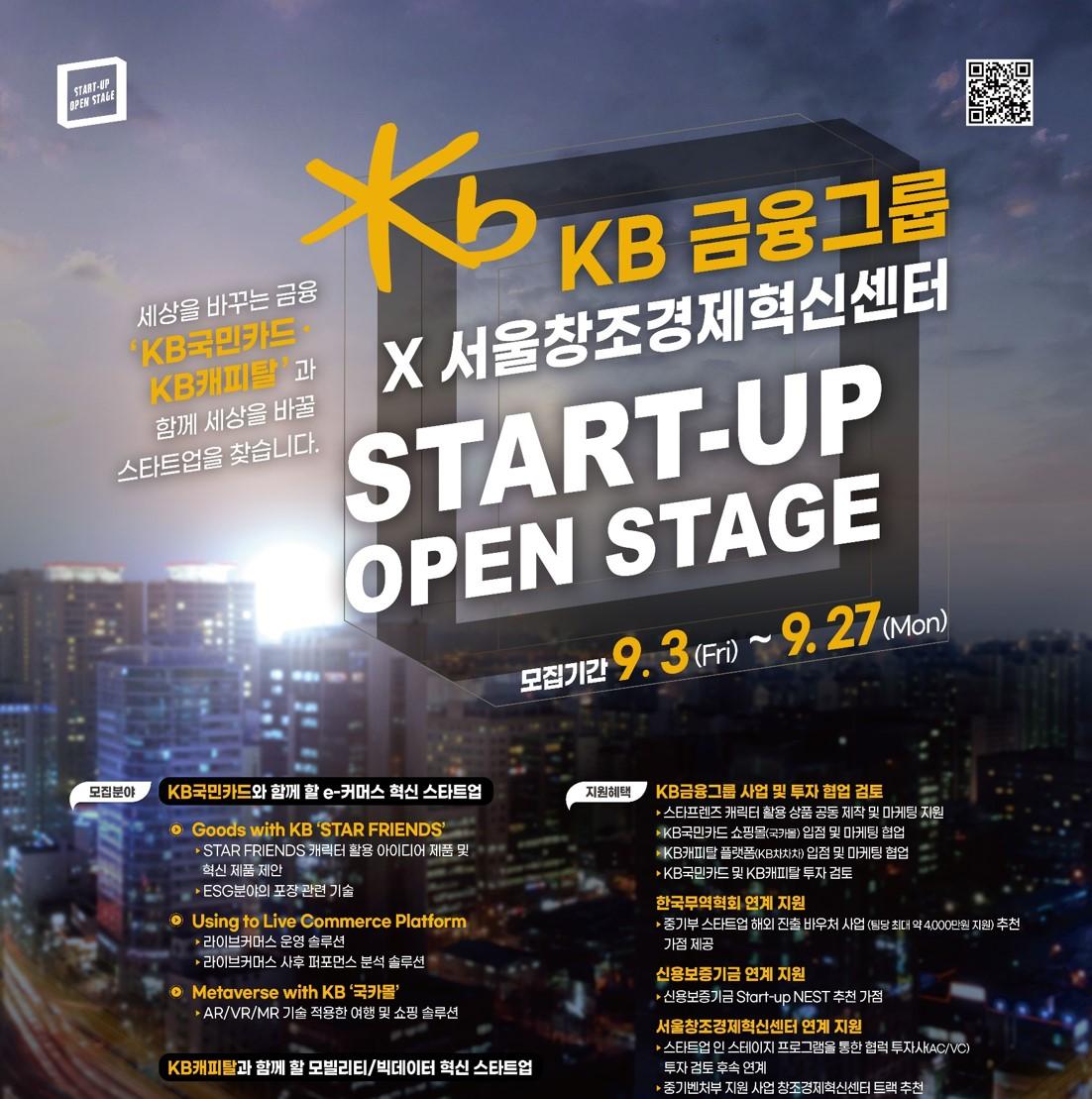 KB금융그룹 x SCCEI 스타트업 오픈 스테이지 밋업
