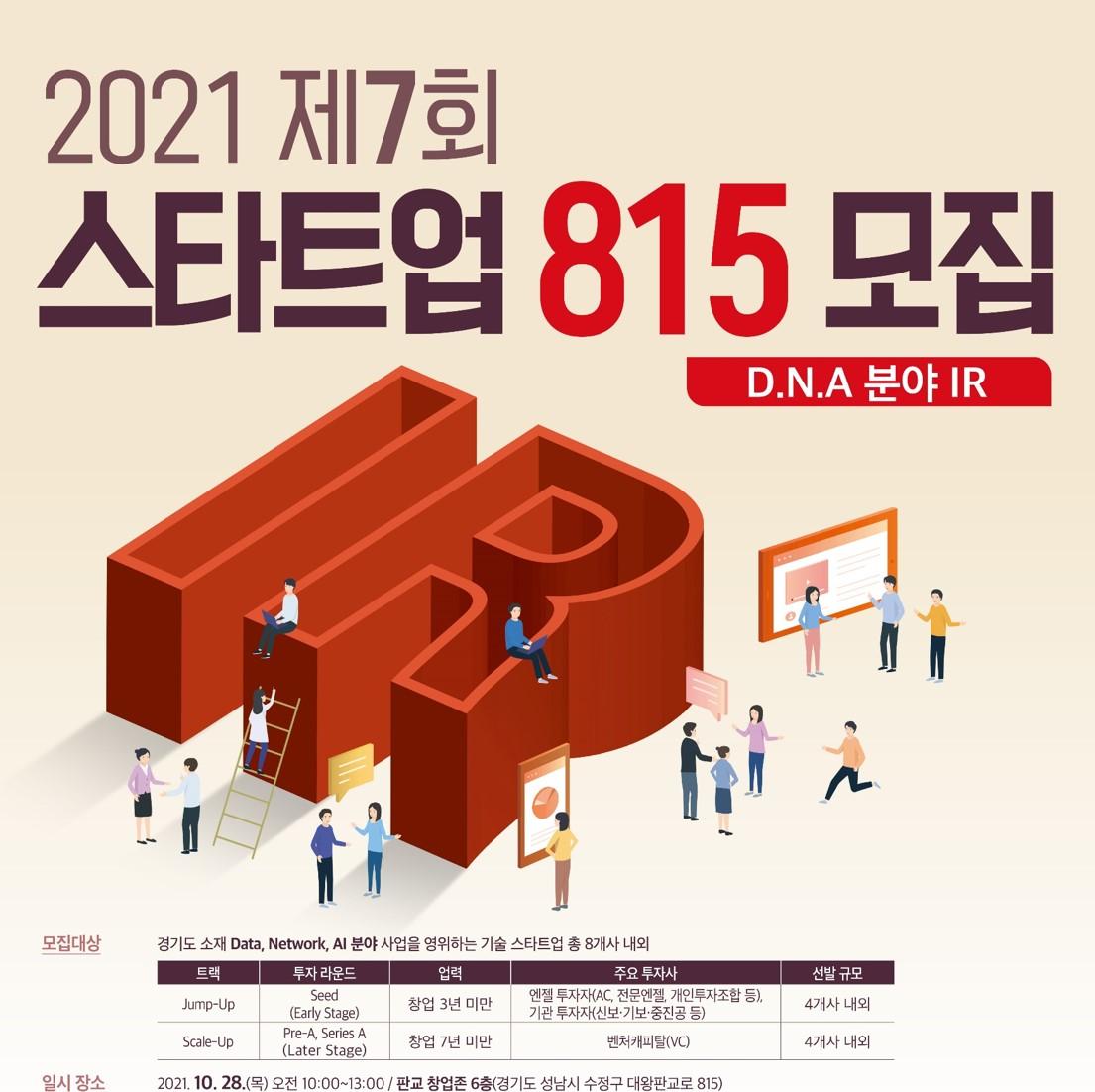 제7회 D.N.A(Data, Network, AI) 분야 IR 참여기업 모집