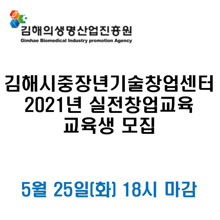 김해시중장년기술창업센터 실전창업교육생 모집