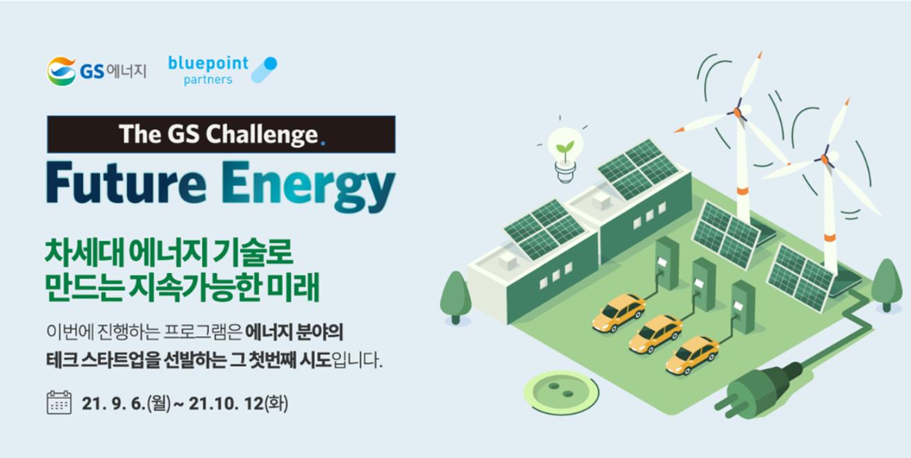 에너지 분야 테그 스타트업 액셀러레이팅 프로그램