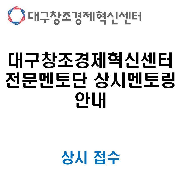 대구혁신센터 전문멘토단 상시멘토링 안내