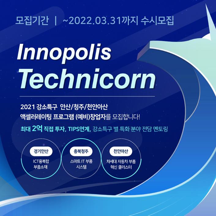 강소특구 안산/청주/천안아산 액셀러레이팅 프로그램