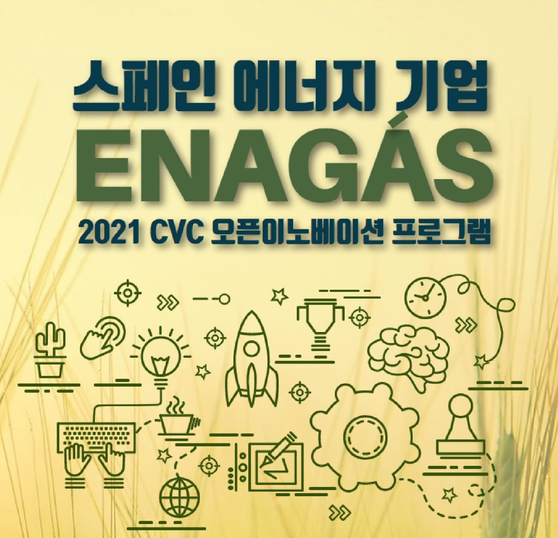 스페인 Enagas와의 오픈이노베이션 프로그램