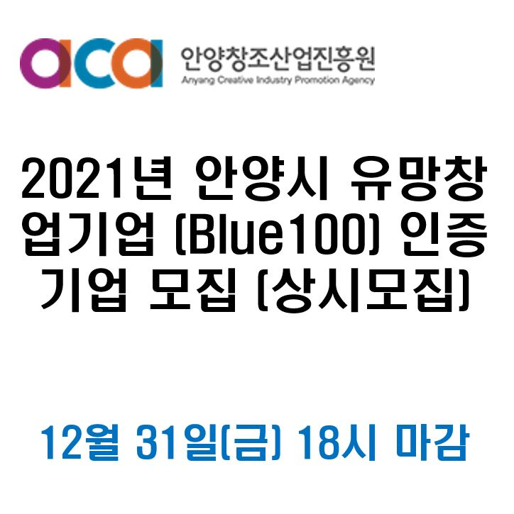 안양시 유망창업기업 (Blue100) 인증기업 모집
