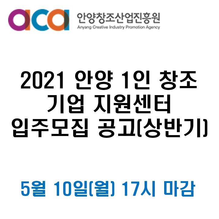 안양 1인 창조기업 지원센터 입주기업 모집