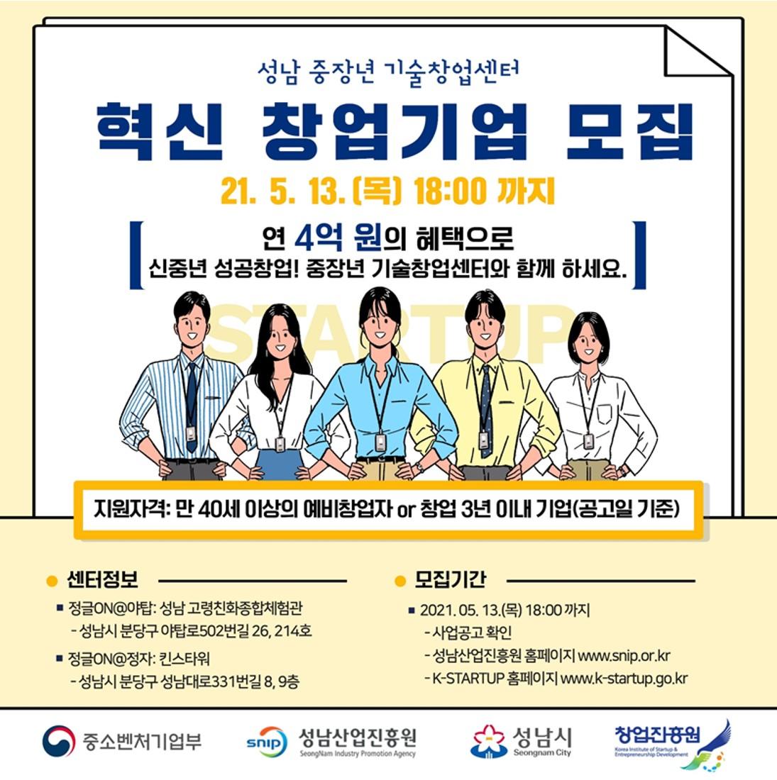 5월 성남 중장년 기술창업센터 입주모집
