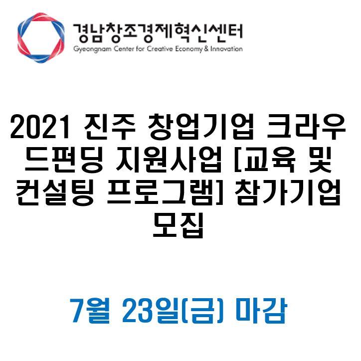 진주 창업기업 크라우드펀딩 지원사업(교육 및 컨설팅)
