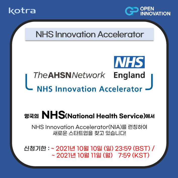 영국 NHS (National Health Service) 오픈이노베이션 프로그램