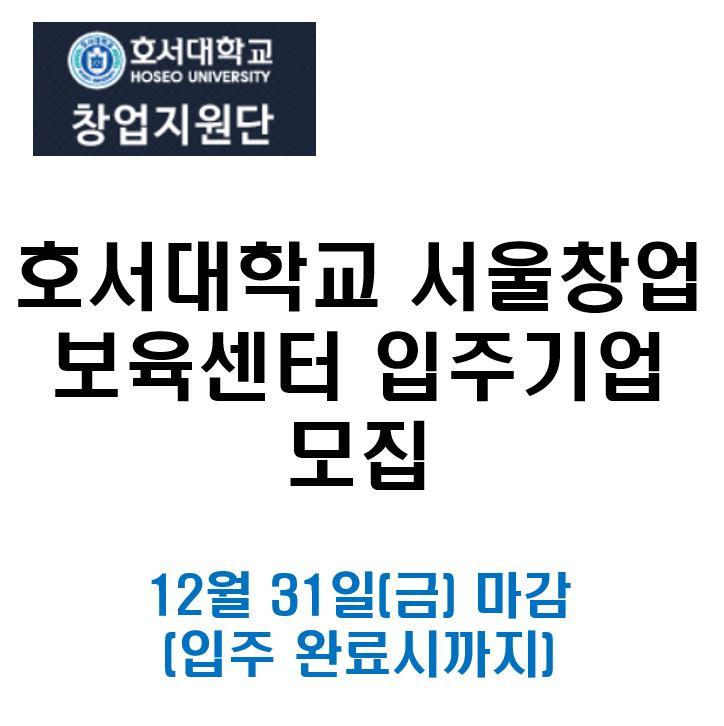 호서대 서울창업보육센터 입주기업 모집