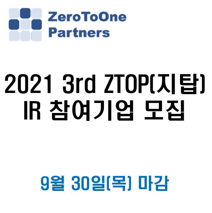 2021 3rd ZTOP(지탑) IR 참여기업 모집
