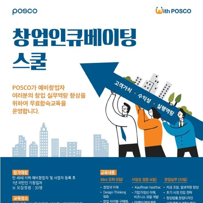 포스코 창업 인큐베이팅 스쿨 교육생 모집