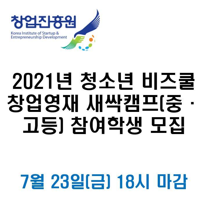 청소년 비즈쿨 창업영재 새싹캠프(중·고등)
