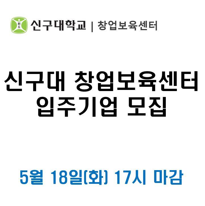 신구대학교 창업보육센터 입주기업 모집