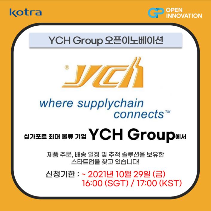 싱가포르 YCH Group 오픈이노베이션 프로그램