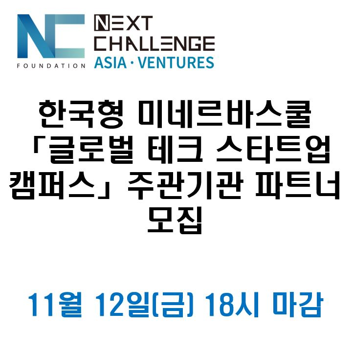 「글로벌 테크 스타트업 캠퍼스」주관기관 모집