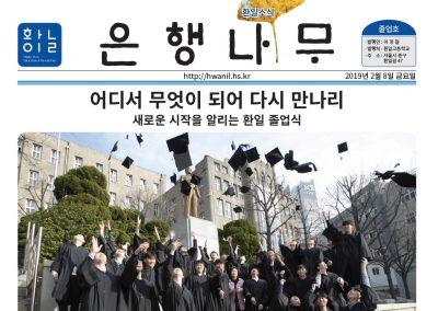 졸업기념호(2018학년도)