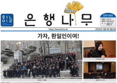 입학기념호(2019학년도)