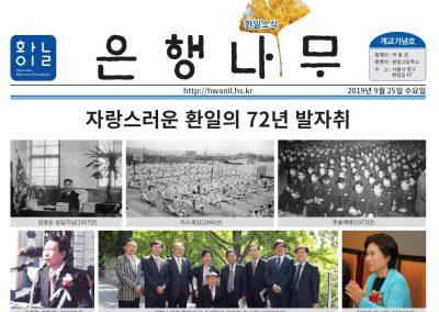 개교기념호(2019학년도)