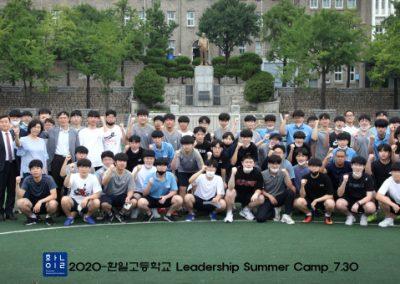 2020학년도 교내 하계 리더십 캠프(2020.07.30.)