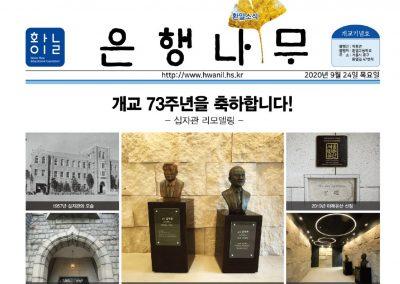 개교기념호(2020학년도)