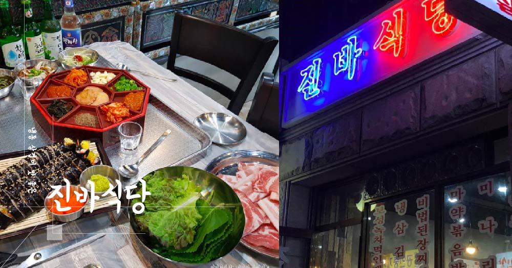[걸스_얌냠일기] 냉동 삼겹이 맛 좋은 진바 식당