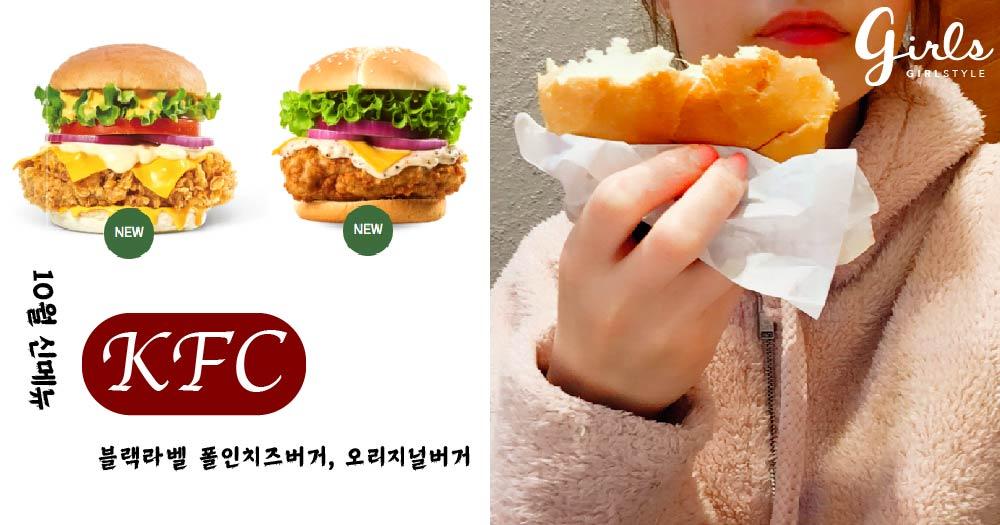 【얌냠일기】 KFC, 10월에 나온 버거 부수기! *신상 파이터 에디터의 현실감 100% 버거 먹는 모습 주의*