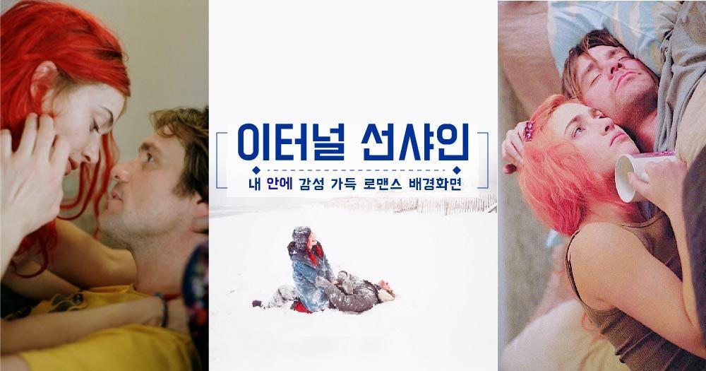 【블라블라】 내 안에 감성 가득한 로맨스 영화 '이터널 선샤인' 배경 화면