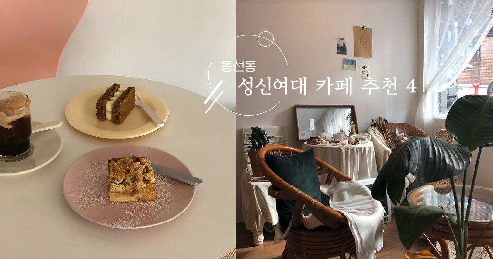 【오늘은여기】 새로운 카페 투어 핫플레이스 등장? 성신여대 카페 추천 4 (´·ε·̥ˋ๑)
