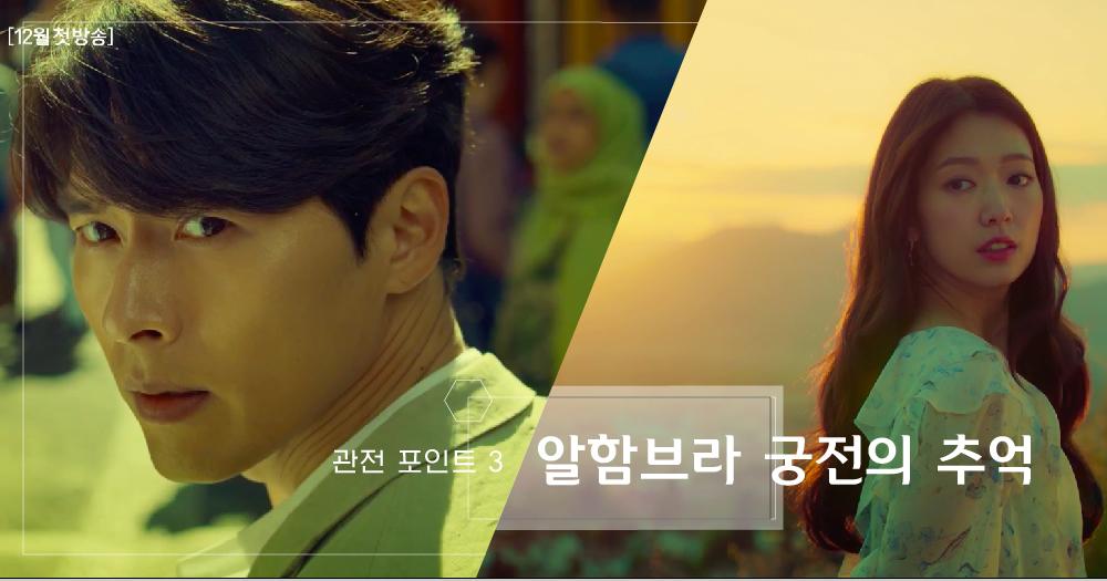 【네모상자】 드라마 속에서 항상 가난한 박신혜와 항상 부자인 현빈이 스페인에서 만나다! tvN 새 드라마 '알함브라 궁전의 추억' 초읽기 ٩(•౪• ٩)