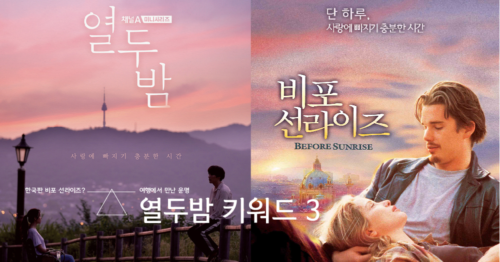 【네모상자】 한국판 '비포 선라이즈?' 세 번의 여행을 함께 하는 남녀의 이야기 '열두밤', 비포 선라이즈와 비교하기 '키워드 3'